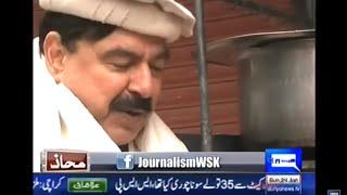 Mahaaz Wajahat Saeed Khan kay Sath - 24 January 2016 |  Sheikh Rasheed