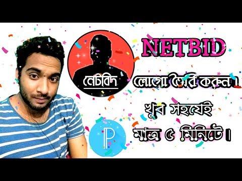 how to create a logo on NETBID on android mobail। NETBID মতো লোগো তৈরী করুন