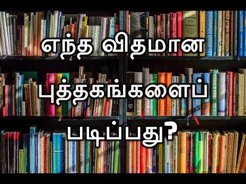 How and what kind of Books to read to improve our life? | Tamil | Epic Life