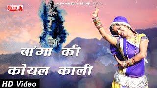 Baga Ki Koyal Kali | Latest Sawan Shiv Ji Song |  Alfa Music & Films | Kanwar Song 2018