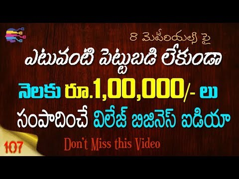How to Earn Huge money without investment with Banana fibre making business in villages| telugu-107