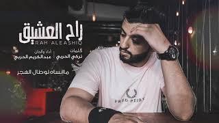 عبدالكريم الحربي - راح العشيق (حصرياً)   2018