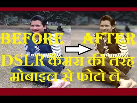 How To Blur Background Like DSLR Using Android Phone (HINDI) Photo Ki Background Ko Kaise Blur Kare