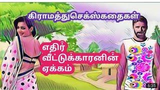 Ethir veetu karan || village sex story