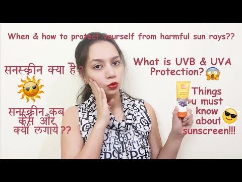 Things You Must Know About Sunscreen |सनस्क्रीन क्या है? कब, कैसे लगाए?||Glad To Share