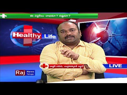 లాప్రోస్కోపిక్ సర్జరీ లాభనష్టాలు   Advantages of Laparoscopic Surgery   Raj News Telugu