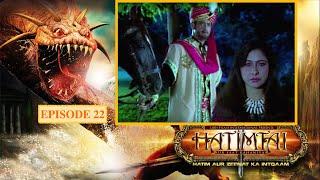 HATIMTAI || हातिमताई || HINDI SERIES || PART 22 || LODI FILMS || AFZAL AHMED KHAN ||