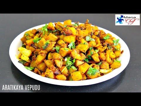Aratikaya Vepudu (Raw Banana Fry) In Telugu