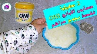 بديل ONi صابون غسل الاواني والملابس 2 كيلوا فقط بجوج دراهم بمكونات صحية ورخيصة جدا
