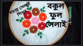Embroidery Flower/Hand embroidery tutorial/সহজ বকুল ফুল সেলাই শিখুন