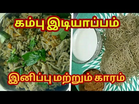 How to make Idiyappam/Kambu Idiyappam recipe in Tamil / Pearl Millet/ Bajra String Hoppers /