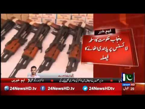 24 Breaking: The Punjab government decided to lift the ban on weapons licenses