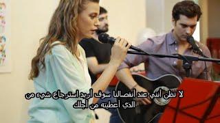 #x202b;أغنية يامان & ميرا  Beni Benimle Birak (مترجمة)#x202c;lrm;