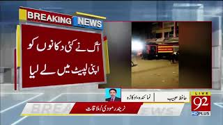 Fire at private plaza near Mohammadia Chowk in Okara | 23 August 2019 | 92NewsHD