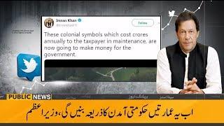 Public News Headlines | 05 PM | 25 August 2019