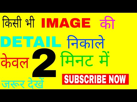 How to find images details 2018 ।। How to get fake images All information.