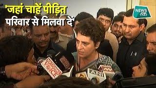 हिरासत में लेने के बाद Sonbhadra 'नरसंहार' पर क्या बोली Priyanka Gandhi? | News Tak