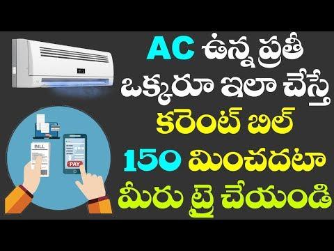 AC ఉన్న ప్రతి ఒక్కరు ఇలా చేస్తే కరెంట్ బిల్ 150 మించదు   Tips to Reduce AC Bill   VTube Telugu