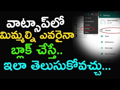 how to know does  ae blocked in whatsapp...Telugu talkies