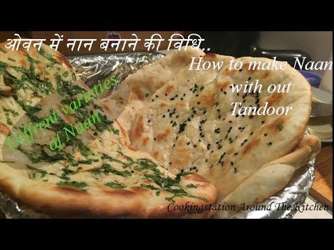 Naan Recipe-homemade Garlic Naan-How to make Naan in Oven- Naan Recipe in Hindi- Eggless Naan Recipe