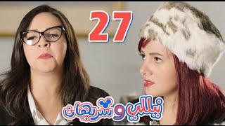 مسلسل نيللي وشريهان - الحلقه السابعه والعشرون  | Nelly & Sherihan - Episode 27