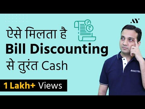 Bill Discounting - Bills of Exchange (Hindi)