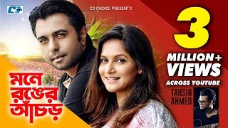 Mon Ronger Achor   Batch 27   Apurba   Mithila   Tahsin  Bangla New Song   Mizanur Rahman Aryan