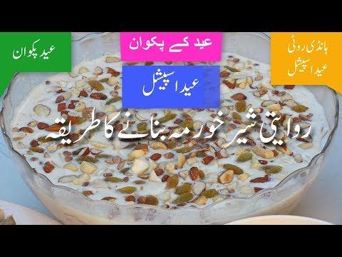 Sheer Khurma شیر خورمہ Eid Special Recipes 2018 Sheer Khurma Recipe For Eid | Eid Ul Fitr