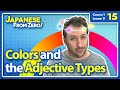Colors and Three Types of Adjectives - Japanese From Zero! Video 15