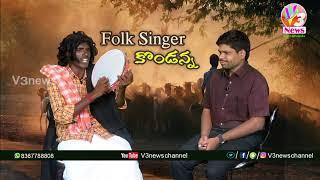 Special Interview with Folk Singer Kondaiah || saidulu gundapally //  V3 News Channel