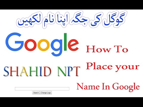 How To Place your Name In Google Search Engine Hindi/Urdu