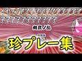 【珍プレー集】そろがみの太鼓ランクマッチまとめ!!