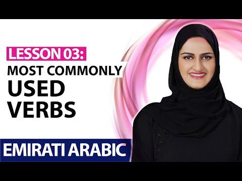 Emirati Arabic language speaking course, 3 AlRamsa Institute