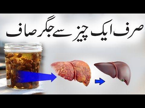 How To Cleanse Your Liver Naturally - Only One Ingredient Detox Your Liver