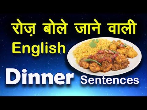 रोज़ बोले जाने वाली इंगलिश sentences using