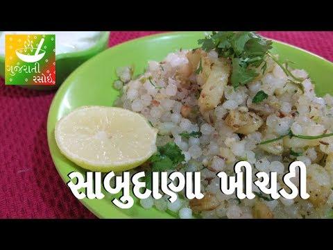 Sabudana Khichdi - સાબુદાણા ખીચડી | Navratri Upvas Recipes In Gujarati | Gujarati Rasoi