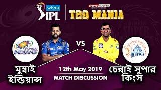 মুম্বাই বনাম চেন্নাই IPL 2019 Final Match  | MI vs CSK