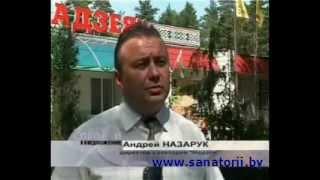 Санаторий Надзея - Санатории Беларуси