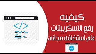 كيفيه رفع سكريبت علي استضافه مجانيه مدي الحياه