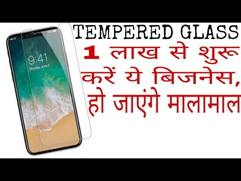 How to start mobile tempered glass making business from home { hindi}
