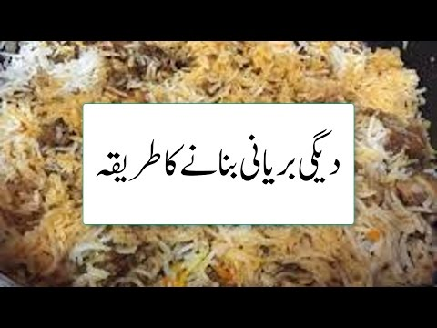 Degi Biryani Banane Ka Tarika in Urdu How To Make Degi Biryani at Home | Biryani Recipes