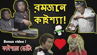 Kaissa Funny Ramadan | Comedy Dinner | Bangla Dubbing 2019