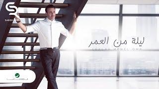 Saber Rebai ... Leylah Menel Omr - Lyrics 2019 | صابر الرباعي  ... ليلة من العمر - بالكلمات