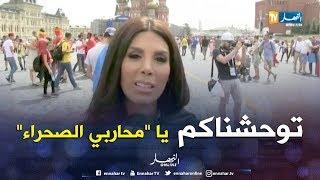 إعلامية في بي إن سبورت: إفتقدنا المنتخب الجزائري في المونديال