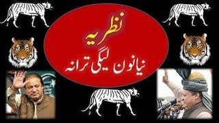Rahat Fateh Ali Khan PML N New Song 2018 | Nazriya New PML N Song | Nawaz Sharif Song | Mohsin