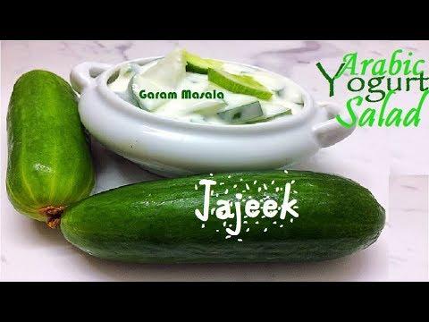 Skinny Recipe - Jajeek - Arabic Yogurt Salad with Cucumber