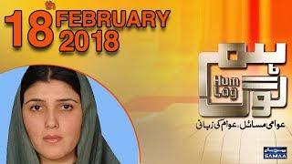 Ayesha Gulalai Exclusive   Hum Log   Zeeshan Malik   SAMAA TV   18 Feb 2018