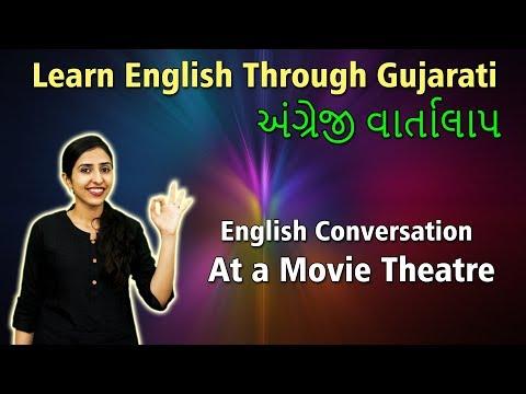 Learn English Speaking Through Gujarati | English Conversation at a Movie Theatre | અંગ્રેજી શીખો