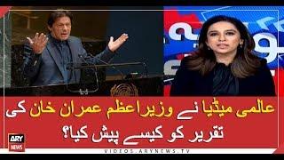 How did International media react to PM Khan's UNGA address?