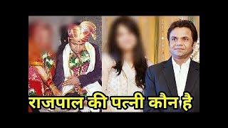 राजपाल यादव की पत्नी को देखकर दंग रह जायेंगे आप...